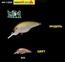 Воблер Maria MC-1 52SR 52мм., 9,1гр. BSG