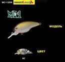 Воблер Maria MC-1 52SR 52мм., 9,1гр. SC
