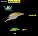 Воблер Maria MC-1 52SR 52мм., 9,1гр. TGM