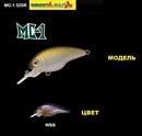 Воблер Maria MC-1 52SR 52мм., 9,1гр. WSG