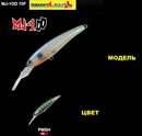 Воблер Maria MJ-1DD 70F 70мм., 6,5гр. PMSH