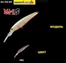 Воблер Maria MJ-1DD 90F 90мм., 11гр. RBC