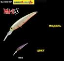 Воблер Maria MJ-1DD 90F 90мм., 11гр. WSG