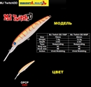 Воблер Maria MJ-TWDD 90SP 90мм., 12,5гр. OPCP